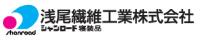 浅尾繊維工業株式会社   シャンロード寝装品