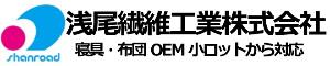 浅尾繊維工業株式会社   寝具・布団 OEM 小ロットから対応